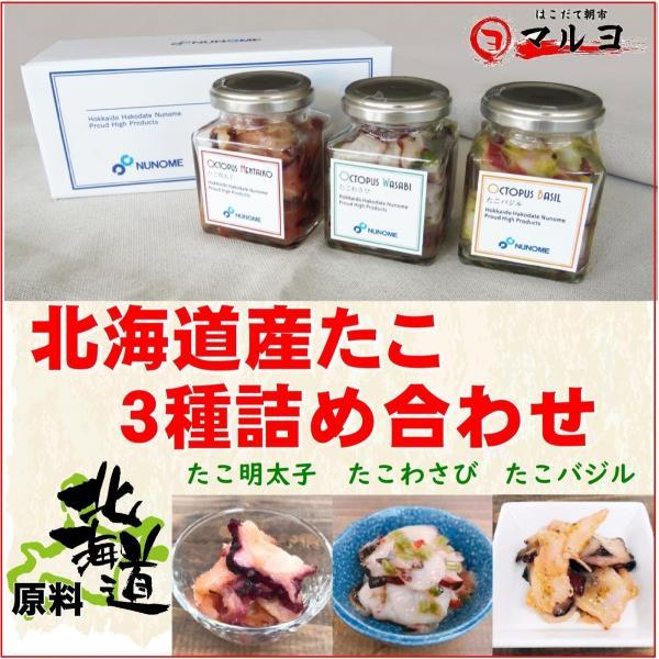 海鮮ギフトセット 北海道産たこ3種の詰合せ 140×3種