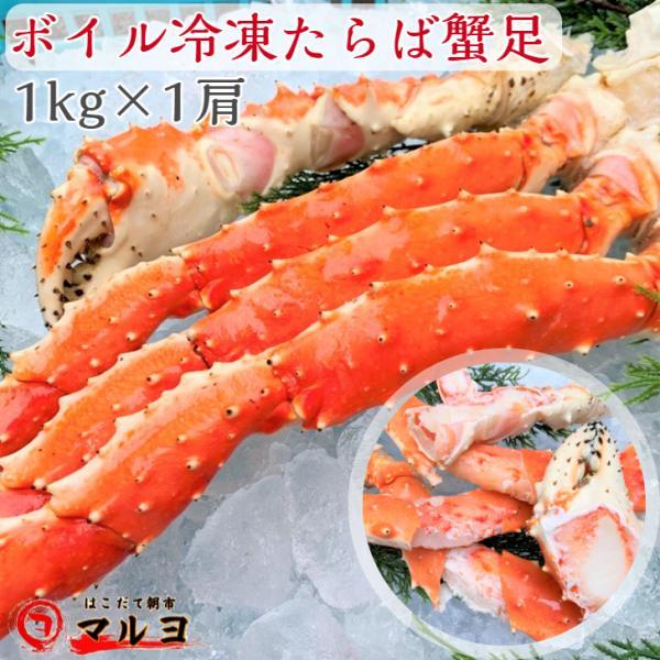 タラバガニ 足 1kg ボイル カニ かに 蟹 たらばがに