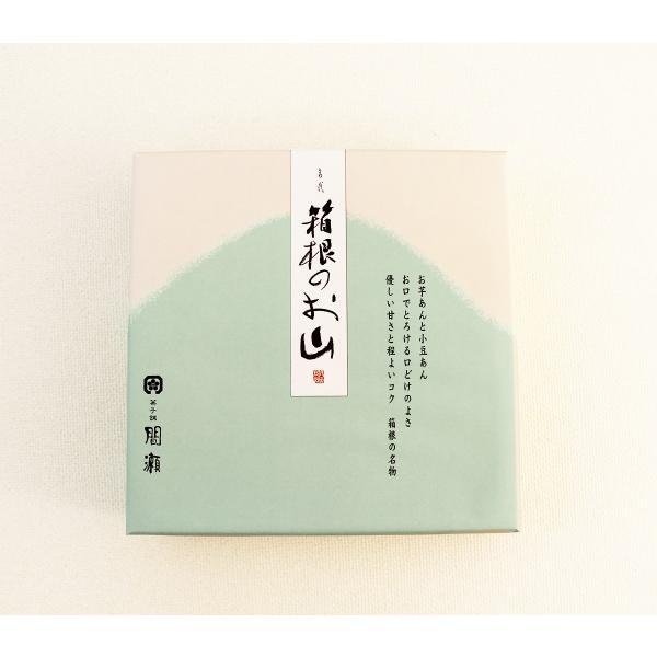 箱根のお山 9個入り|hakonehisui|02