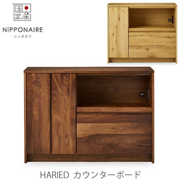 カウンターボード Haried ハリエド NIPPONAIRE ニッポネア 日本製|hakoya8|01