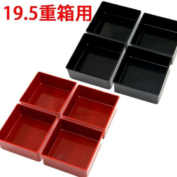 19.5重箱専用の仕切小鉢4個セット