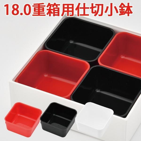 18.0重箱専用の仕切小鉢4個セット