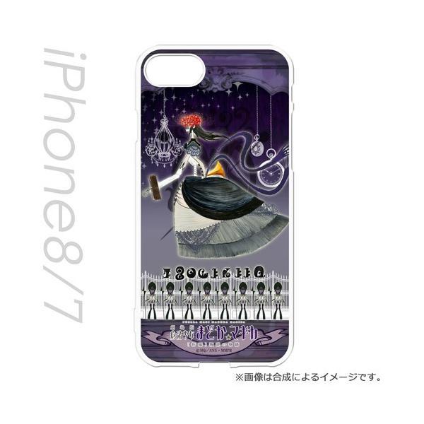 劇場版 魔法少女まどか☆マギカ[新編]叛逆の物語 くるみ割りの魔女 iPhone8 / iPhone7 専用ケース キャラモード PCM-IP7-2087 4977187192087 hakuba