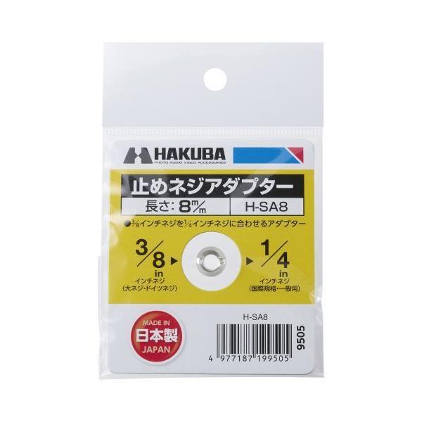 ハクバ 三脚 カメラネジアダプター H-SA8 4977187199505 HAKUBA|hakuba|03