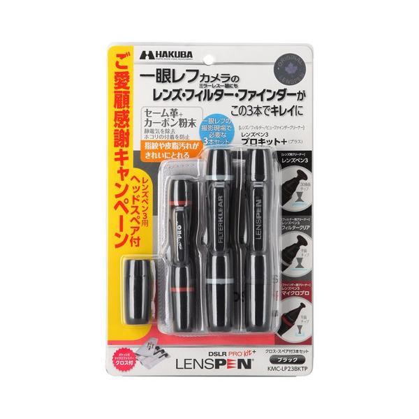 ハクバ レンズペン3プロキット+(プラス) ブラック KMC-LP23BKTP 4977187326031|hakuba