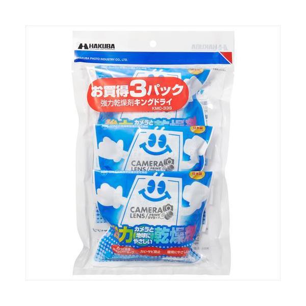ハクバ 強力乾燥剤 キングドライ3パック KMC-33S 4977187330151 HAKUBA hakuba
