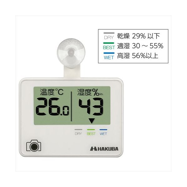 ハクバ デジタル温湿度計 C-81 ホワイト KMC-81 4977187332483 hakuba 02