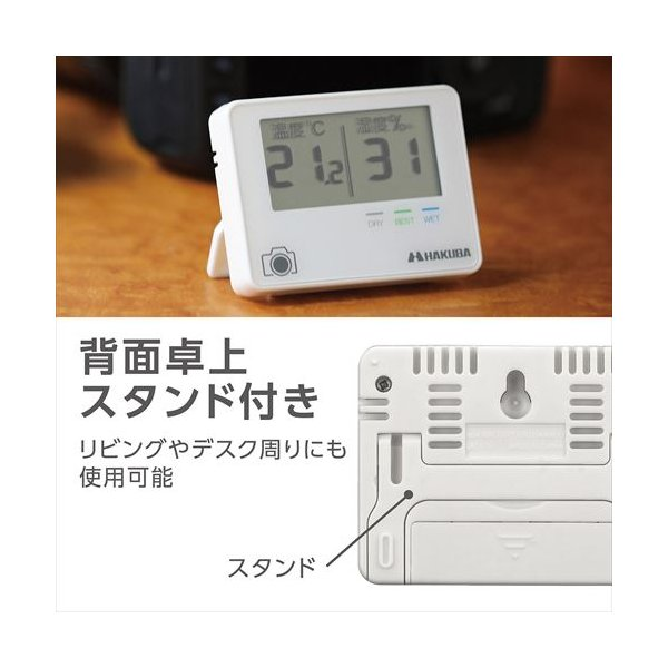 ハクバ デジタル温湿度計 C-81 ホワイト KMC-81 4977187332483 hakuba 05