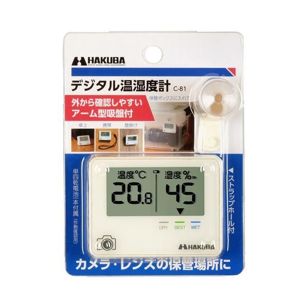 ハクバ デジタル温湿度計 C-81 ホワイト KMC-81 4977187332483 hakuba 08