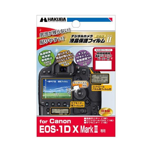 ハクバ Canon EOS-1D X MarkII 専用 液晶保護フィルム MarkII DGF2-CAE1DX2 4977187338881