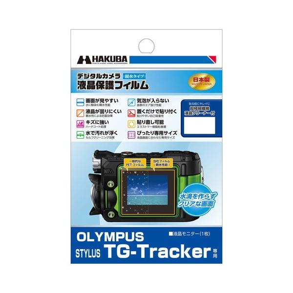 【アウトレット 訳あり特価】ハクバ OLYMPUS STYLUS TG-TRACKER 専用 液晶保護フィルム 親水タイプ DGFH-OTGTR 4977187339086|hakuba