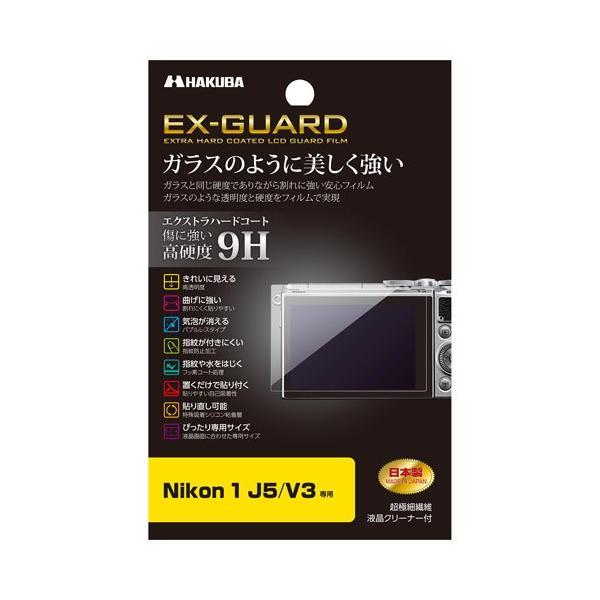 ハクバ Nikon 1 J5 / V3 専用 EX-GUARD 液晶保護フィルム EXGF-N1J5 4977187339406