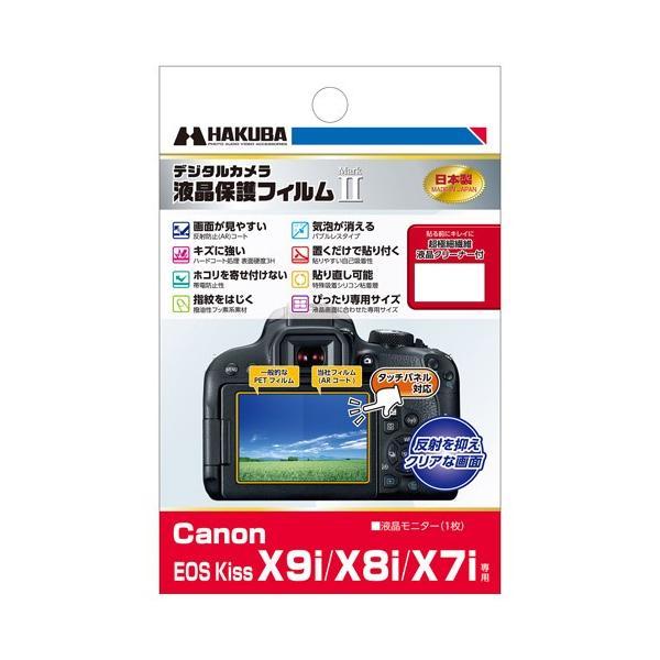 ハクバHAKUBACanonEOSKissX9i/X8i/X7i専用液晶保護フィルムMarkIIDGF2-CAEKX9I4977