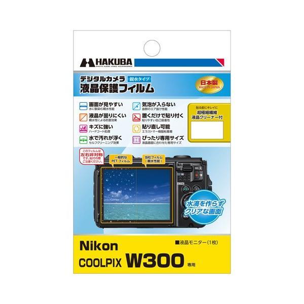 ハクバ Nikon COOLPIX W300 専用 液晶保護フィルム 親水タイプ DGFH-NCW300 4977187345124 hakuba