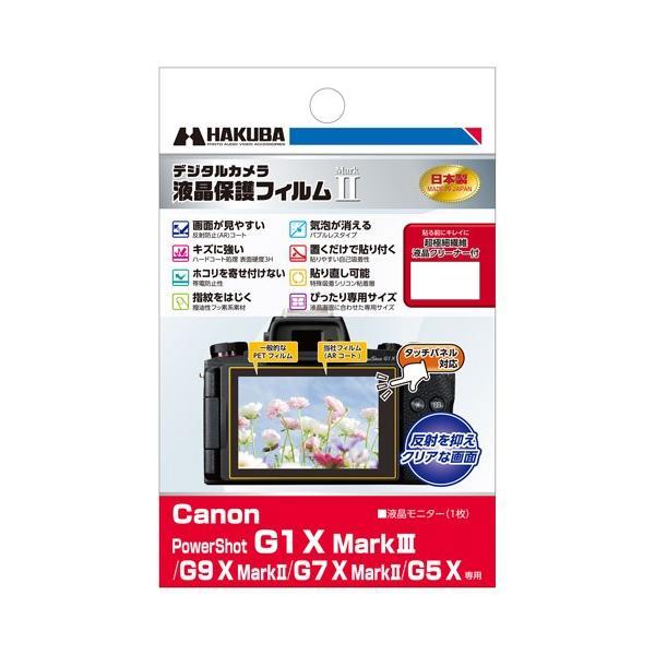 ハクバ Canon PowerShot G1 X MarkIII / G9 X MarkII 専用 液晶保護フィルム MarkII DGF2-CAG1XM3