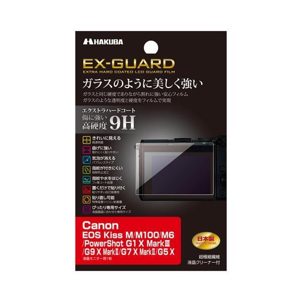 ハクバ Canon EOS Kiss M / M100 / M6 / PowerShot G1 X MarkIII / G9 X MarkII 専用 EX-GUARD 液晶保護フィルム EXGF-CAEKM