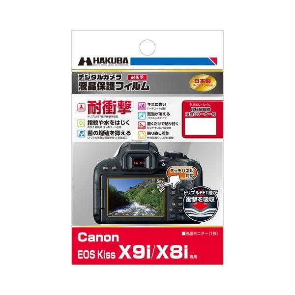 アウトレット訳あり特価 ハクバCanonEOSKissX9i/X8i専用液晶保護フィルム耐衝撃タイプDGFS-CAEKX9I4
