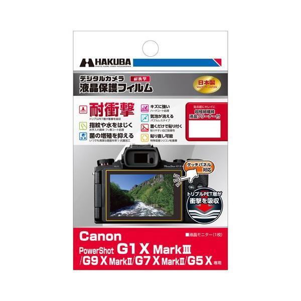【アウトレット 訳あり特価】ハクバ Canon PowerShot G1 X MarkIII/G9 X MarkII/G7 X MarkII/G5 X 専用液晶保護フィルム 耐衝撃タイプ