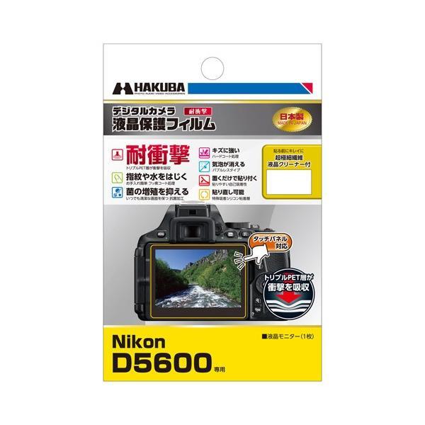 【アウトレット 訳あり特価】ハクバ Nikon D5600 専用 液晶保護フィルム 耐衝撃タイプ  DGFS-ND5600 4977187345919