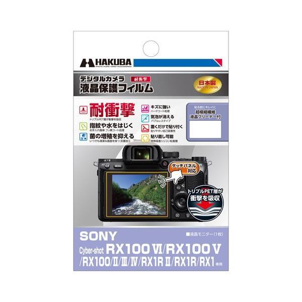【アウトレット 訳あり特価】ハクバ SONY Cyber-shot RX100VI/V/IV/III/II/RX100/RX1RII/RX1R/RX1 専用液晶保護フィルム 耐衝撃タイプ