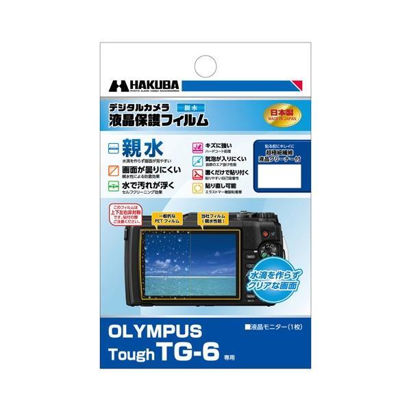 ハクバ OLYMPUS Tough TG-6 専用 液晶保護フィルム 親水タイプ  DGFH-OTG6 4977187346305|hakuba