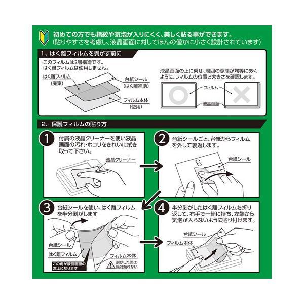 ハクバ OLYMPUS Tough TG-6 専用 液晶保護フィルム 親水タイプ  DGFH-OTG6 4977187346305|hakuba|04
