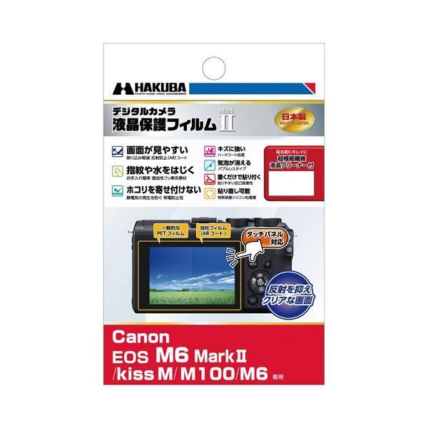 ハクバ Canon EOS M6 MarkII / Kiss M / M100 / M6 専用 液晶保護フィルム MarkII DGF2-CAEM6M2 4977187346435