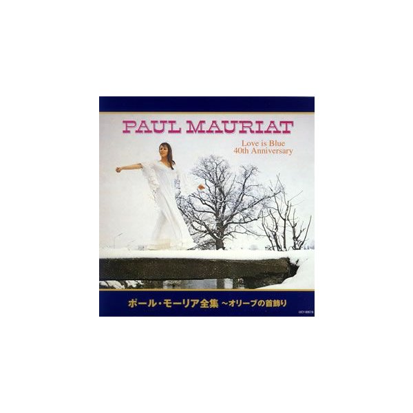 CD)ポール・モーリア/ポール・モーリア全集〜オリーブの首飾り(UICY-8067)