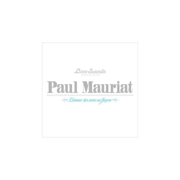 CD)ポール・モーリア/ポール・モーリアのすべて〜日本が愛したベスト50曲(UICY-15206)