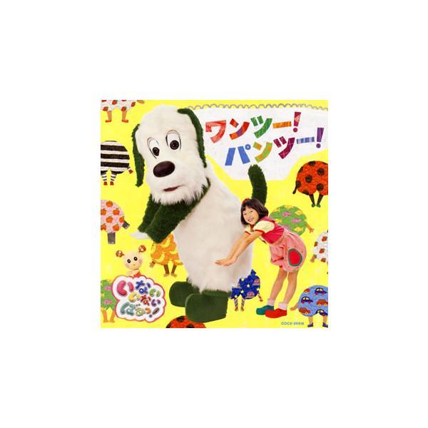 CD)「いないいないばあっ!」〜ワンツー!パンツー! (COCX-39418)