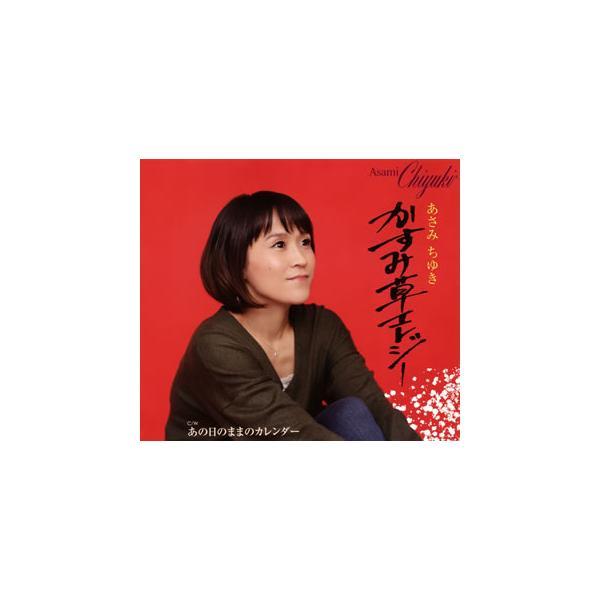 CD)あさみちゆき/かすみ草エレジー/あの日のままのカレンダー (TECA-13669)