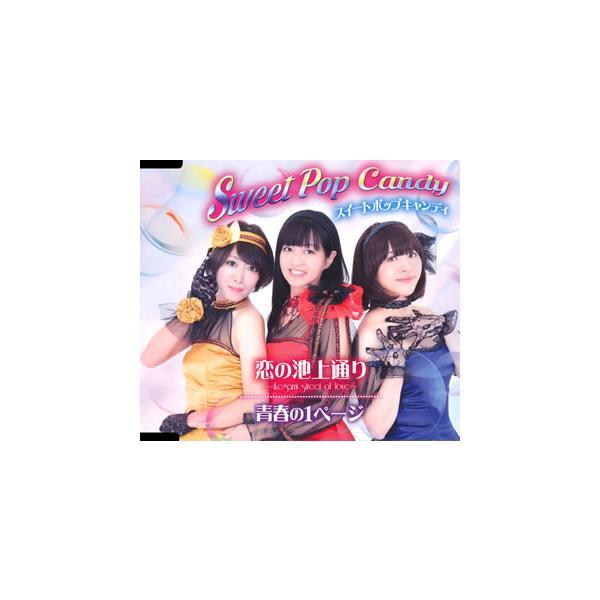 CD)スイートポップキャンディ/恋の池上通り〜ikegami streer of love〜/青春の1ページ (TKCA-90974)