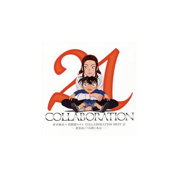 CD)倉木麻衣/倉木麻衣×名探偵コナンCOLLABORATIONBEST21-真実はいつも歌にある-((VNCM-9036)