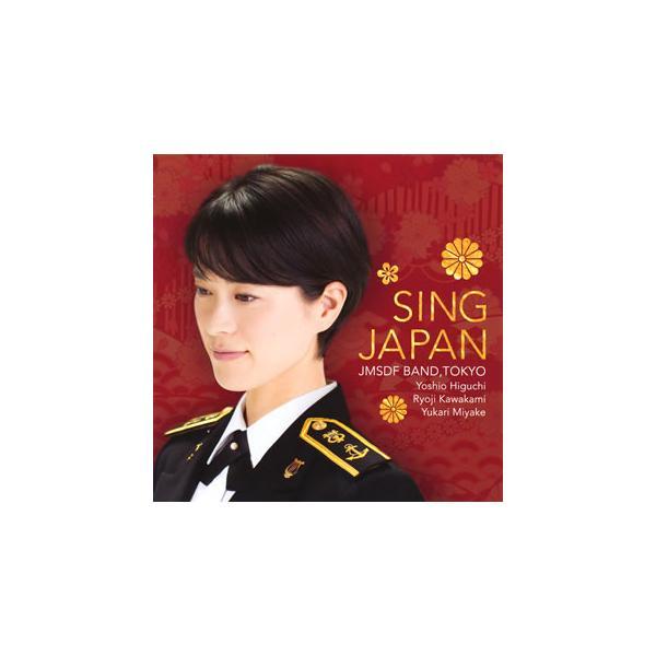 CD)シング・ジャパン-心の歌- 三宅由佳莉(VO) 海上自衛隊東京音楽隊 (UCCY-1082)