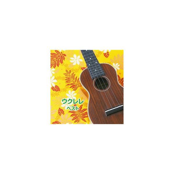 CD)ウクレレ ベスト (KICW-6177)