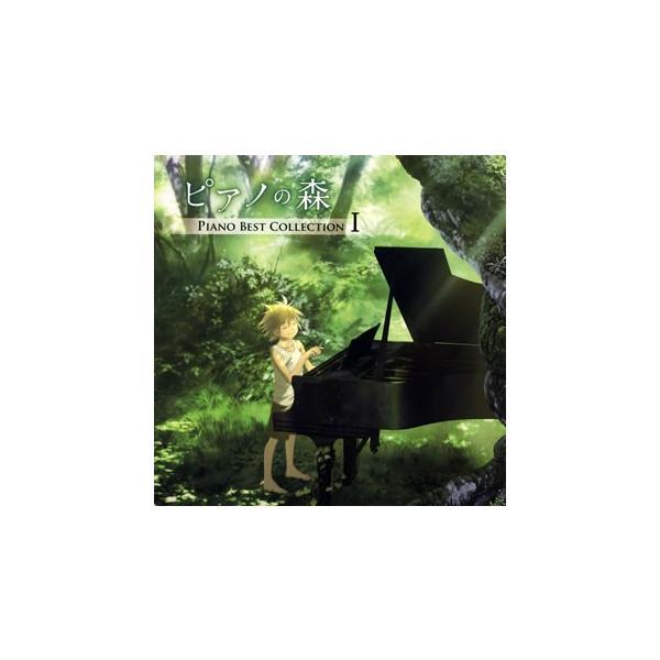 CD)「ピアノの森」PianoBestCollection1(COCQ-85420)