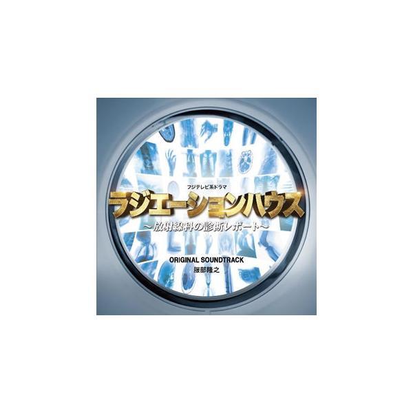 CD)「ラジエーションハウス〜放射線科の診断レポート〜」オリジナルサウンドトラック/服部隆之 (PCCR-684)