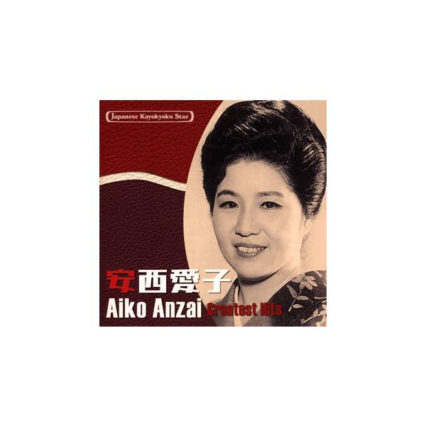 CD)安西愛子/日本の流行歌スターたち(38) 安西愛子 (VICL-65424)
