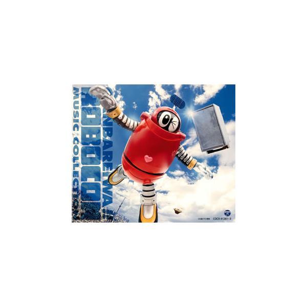 CD)「がんばれいわ!!ロボコン」ミュージック・コレクション (COCX-41281)