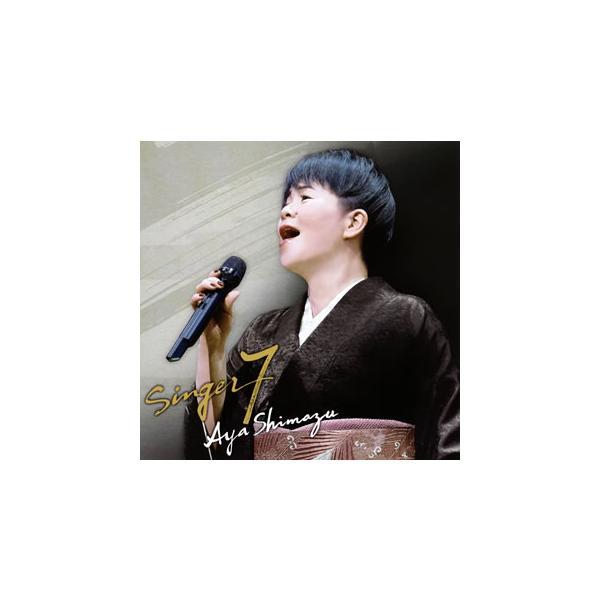 CD)島津亜矢/SINGER7(TECE-3630)