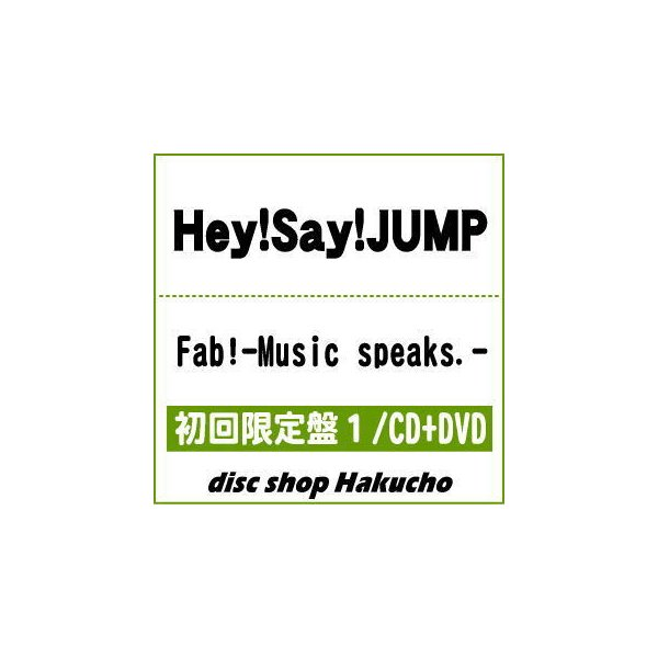 CD)HeySayJUMP/Fab-Musicspeaks.-(初回出荷 盤1)(DVD付)(JACA-5857)