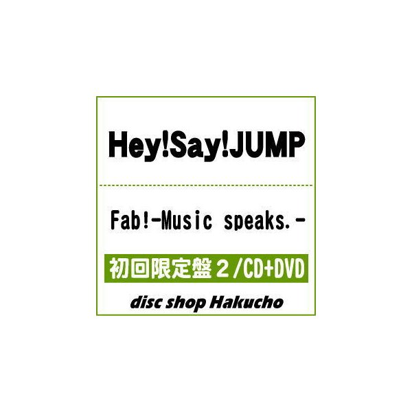 CD)HeySayJUMP/Fab-Musicspeaks.-(初回出荷 盤2)(DVD付)(JACA-5859)