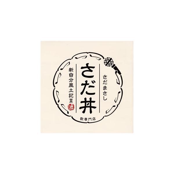 CD)さだまさし/さだ丼〜新自分風土記3〜(VICL-65489)