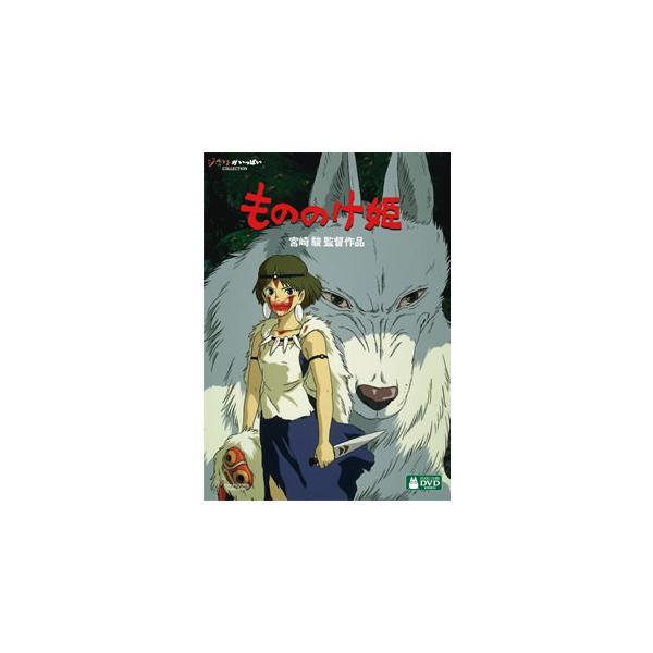 DVD)もののけ姫('97徳間書店/日本テレビ放送網/電通/スタジオジブリ)〈2枚組〉(VWDZ-8198)