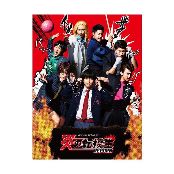 DVD)炎の転校生REBORNDVDBOX〈2枚組〉(JABA-5331)