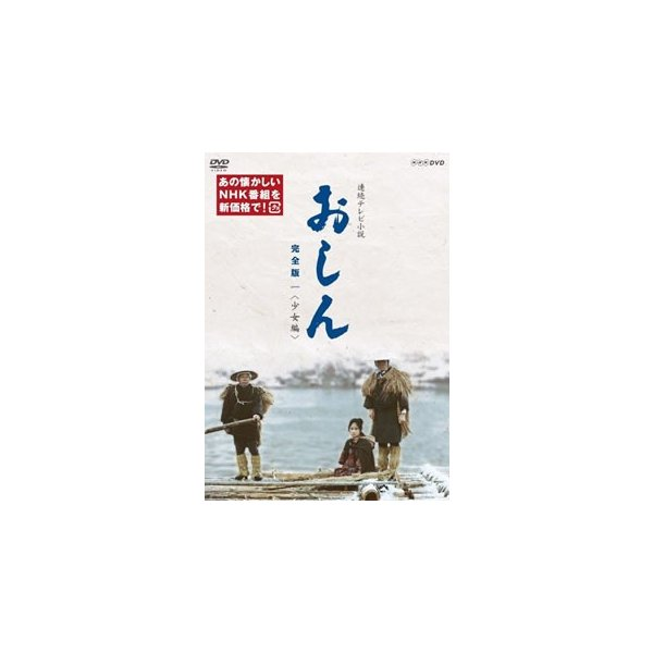 DVD)連続テレビ小説おしん完全版一少女編〈4枚組〉(NSDX-23969)