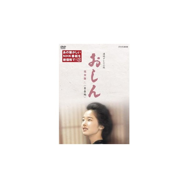 DVD)連続テレビ小説おしん完全版二青春編〈5枚組〉(NSDX-23970)