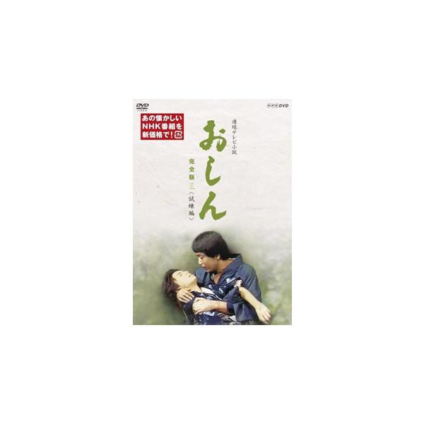 DVD)連続テレビ小説おしん完全版三試練編〈5枚組〉(NSDX-23971)