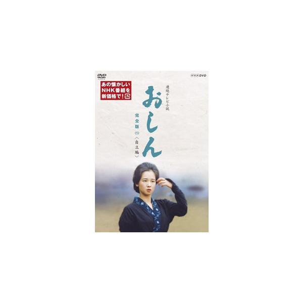 DVD)連続テレビ小説おしん完全版四自立編〈5枚組〉(NSDX-23972)