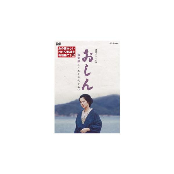 DVD)連続テレビ小説おしん完全版五太平洋戦争編〈4枚組〉(NSDX-23973)
